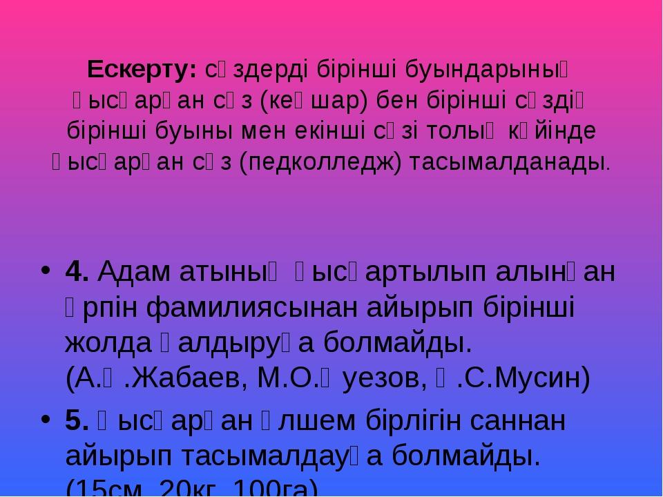 Ескерту: сөздерді бірінші буындарының қысқарған сөз (кеңшар) бен бірінші сөзд...