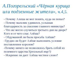 А.Погорельский «Чёрная курица или подземные жители», ч.4,5. - Почему Алеша не
