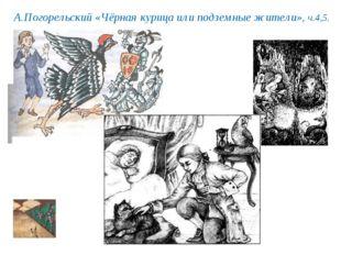А.Погорельский «Чёрная курица или подземные жители», ч.4,5.