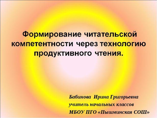 Бабинова Ирина Григорьевна учитель начальных классов МБОУ ПГО «Пышминская СОШ»
