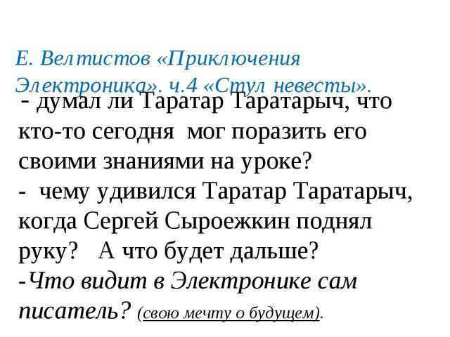 Е. Велтистов «Приключения Электроника». ч.4 «Стул невесты». - думал ли Тарат...