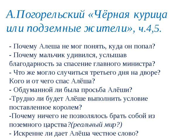 А.Погорельский «Чёрная курица или подземные жители», ч.4,5. - Почему Алеша не...