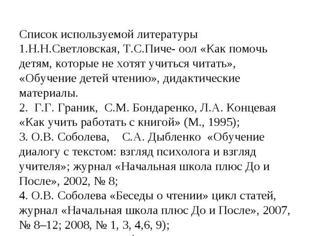Список используемой литературы 1.Н.Н.Светловская, Т.С.Пиче- оол «Как помочь...