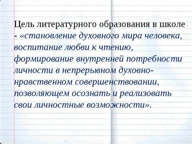Цель литературного образования в школе - «становление духовного мира человека...