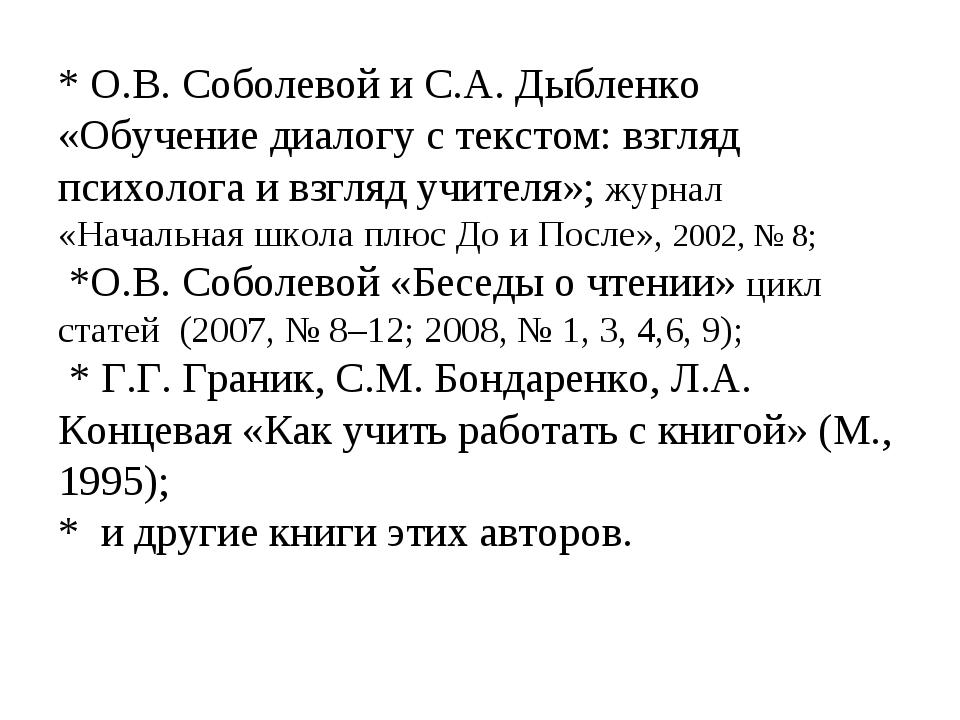 * О.В. Соболевой и С.А. Дыбленко «Обучение диалогу с текстом: взгляд психолог...