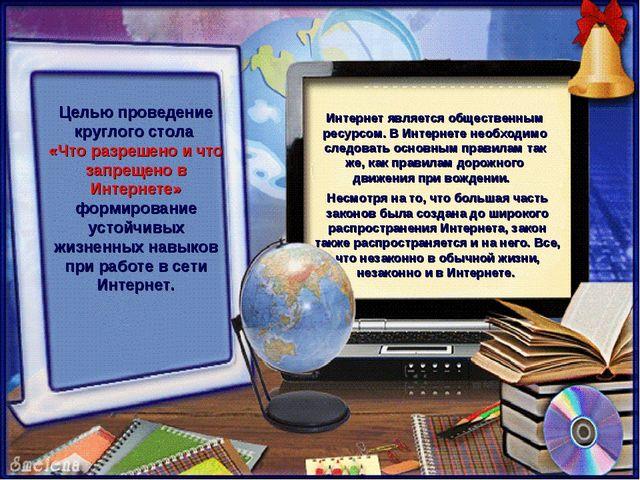 Целью проведение круглого стола «Что разрешено и что запрещено в Интернете» ф...