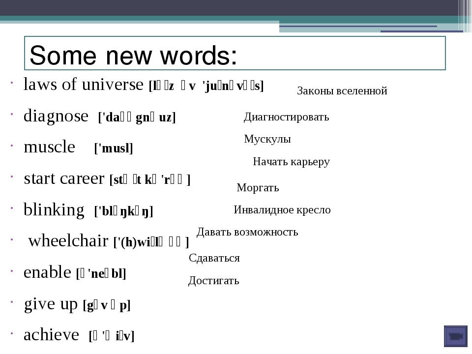 Some new words: laws of universe [lɔːz ɔv 'juːnɪvɜːs] diagnose ['daɪəgnəuz] m...