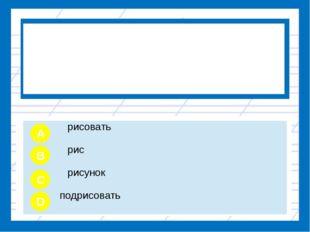 Вопрос № 6 Найди лишнее слово каких частей состоит Из слово ТАНКИСТ? A B C D