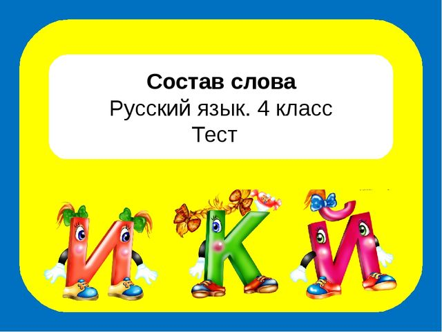 Состав слова Русский язык. 4 класс Тест