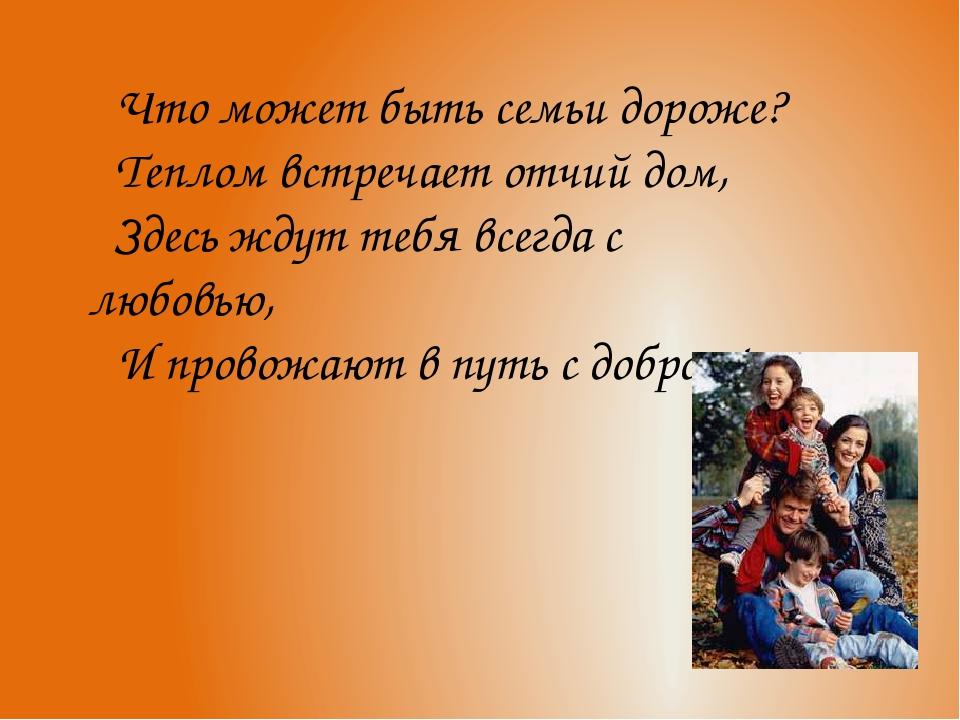 Что может быть семьи дороже? Теплом встречает отчий дом, Здесь ждут тебя всег...
