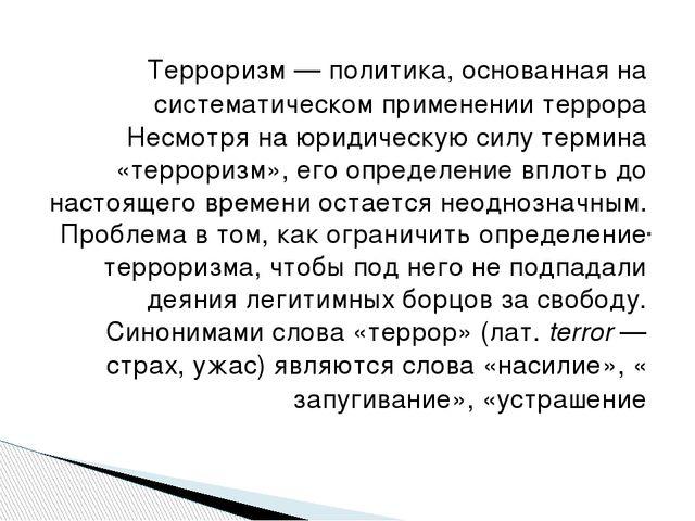 . Терроризм— политика, основанная на систематическом применении террора Нес...