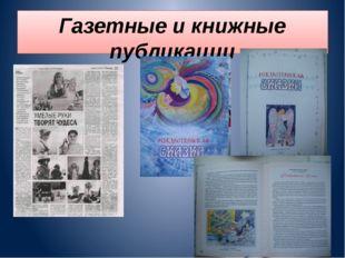 Газетные и книжные публикации