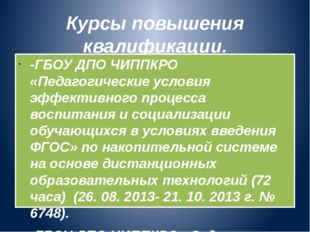 Курсы повышения квалификации. -ГБОУ ДПО ЧИППКРО «Педагогические условия эффек