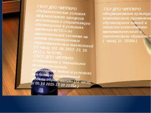 -ГБОУ ДПО ЧИППКРО «Педагогические условия эффективного процесса воспитания и