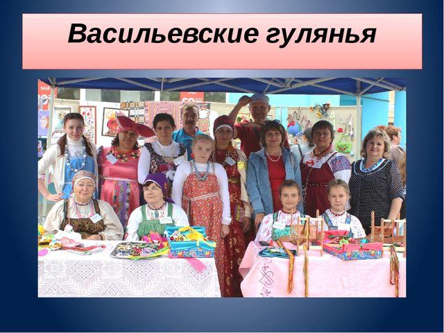 Васильевские гулянья