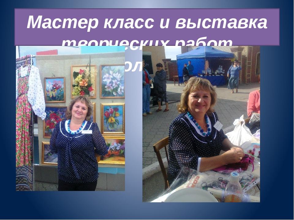 Мастер класс и выставка творческих работ «Воляние»