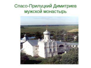 Спасо-Прилуцкий Димитриев мужской монастырь