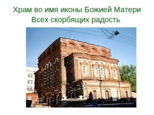 Храм во имя иконы Божией Матери Всех скорбящих радость