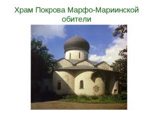 Храм Покрова Марфо-Мариинской обители
