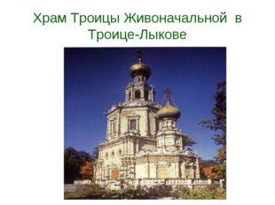 Храм Троицы Живоначальной в Троице-Лыкове
