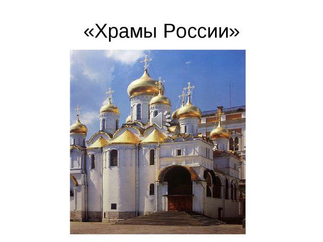 «Храмы России»