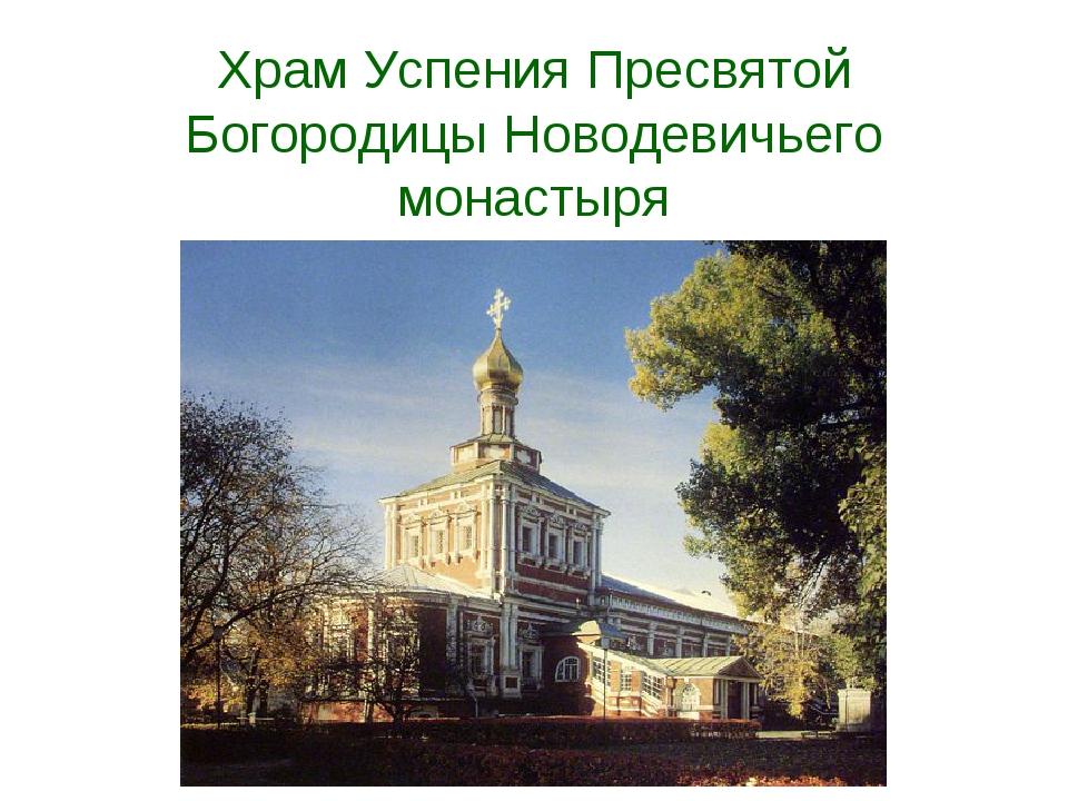 Храм Успения Пресвятой Богородицы Новодевичьего монастыря