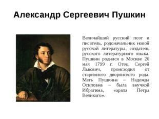 Александр Сергеевич Пушкин Величайший русский поэт и писатель, родоначальник