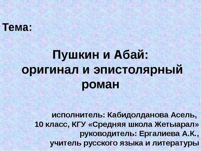Тема: Пушкин и Абай: оригинал и эпистолярный роман исполнитель: Кабидолданов...