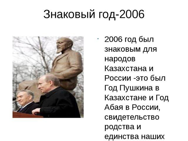 Знаковый год-2006 2006 год был знаковым для народов Казахстана и России -это...