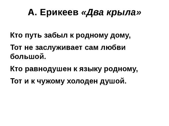 А. Ерикеев «Два крыла» Кто путь забыл к родному дому, Тот не заслуживает сам...