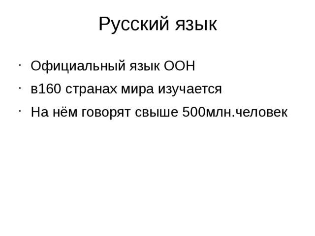 Русский язык Официальный язык ООН в160 странах мира изучается На нём говорят...