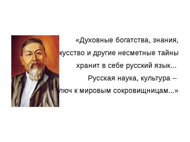 «Духовные богатства, знания, искусство и другие несметные тайны хранит в себ...