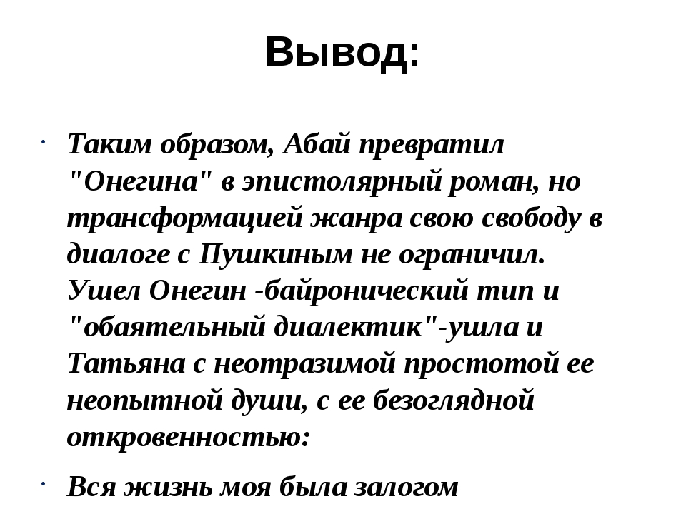 """Вывод: Таким образом, Абай превратил """"Онегина"""" в эпистолярный роман, но транс..."""