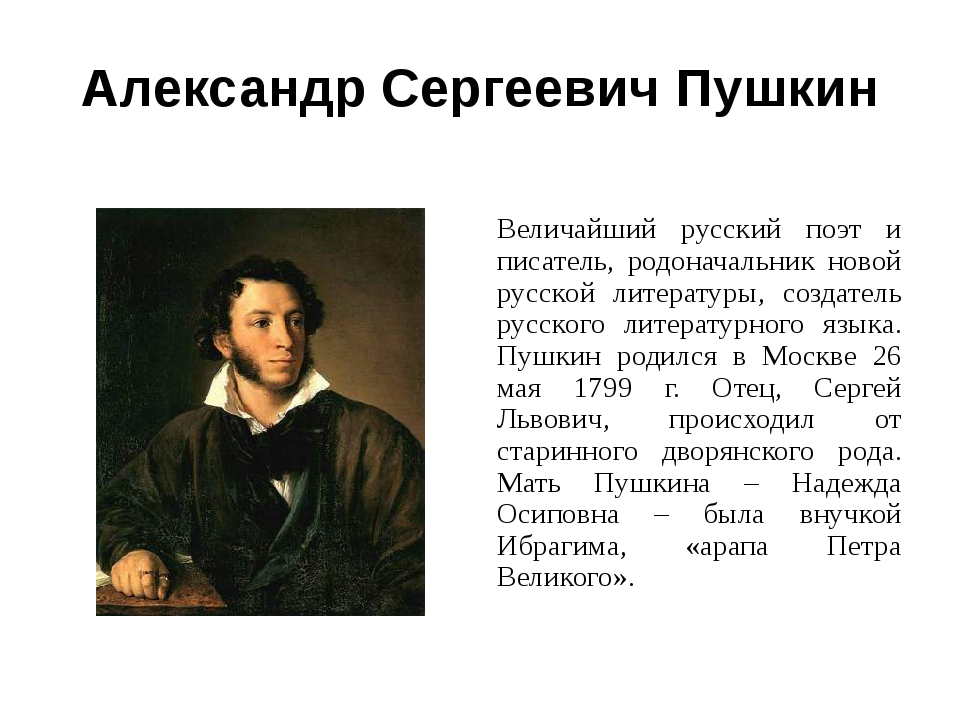 Александр Сергеевич Пушкин Величайший русский поэт и писатель, родоначальник...