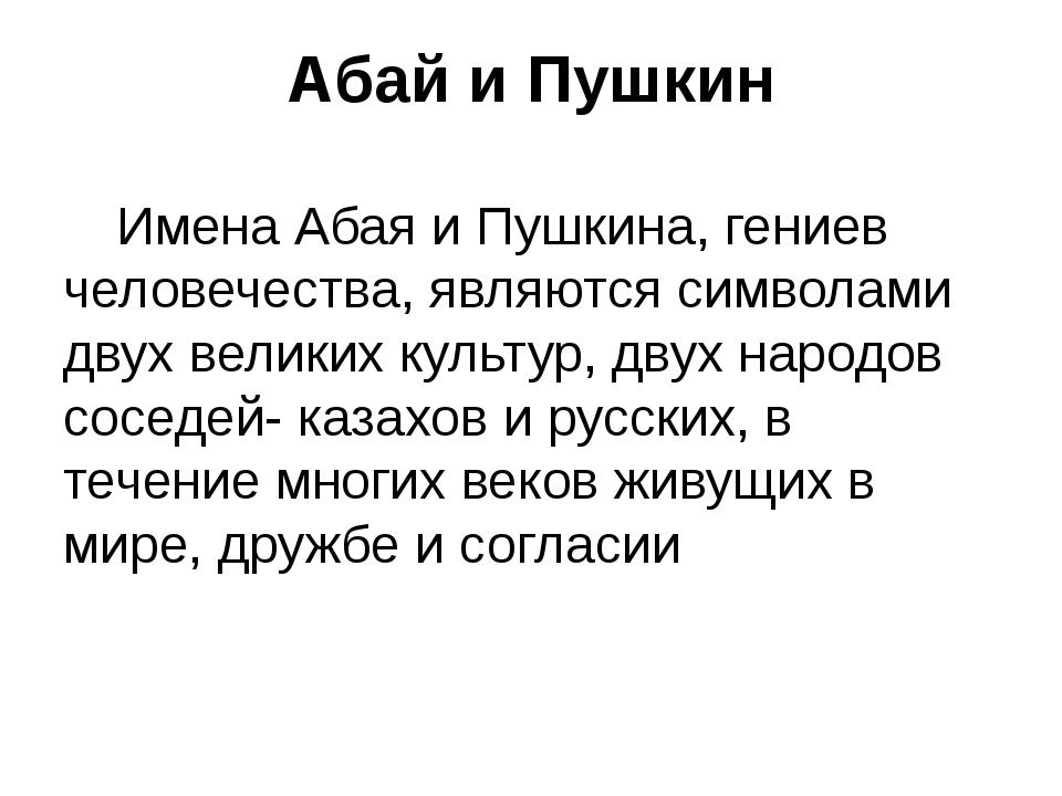 Абай и Пушкин Имена Абая и Пушкина, гениев человечества, являются символами д...