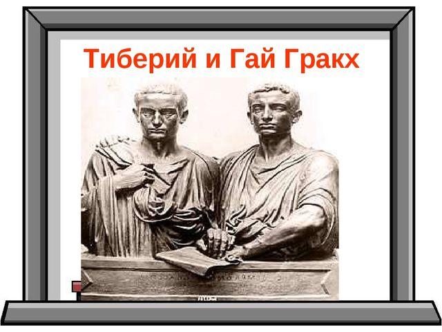 Тиберий и Гай Гракх
