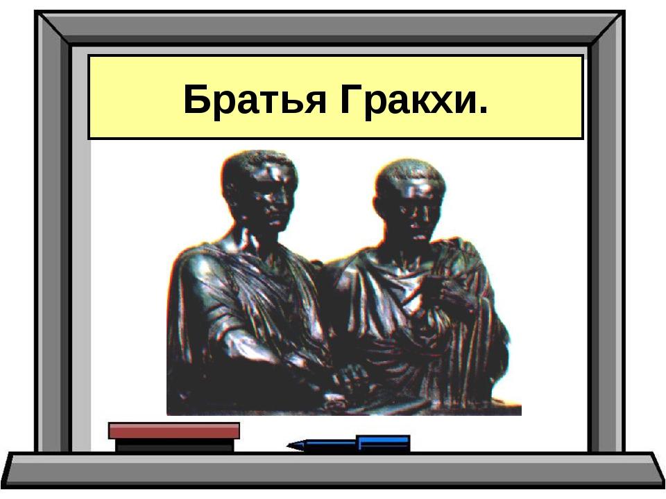 Братья Гракхи.