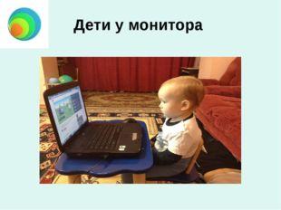 Дети у монитора