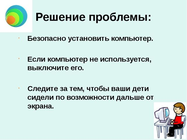 Безопасно установить компьютер. Если компьютер не используется, выключите его...