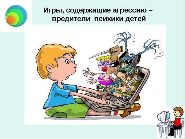 Игры, содержащие агрессию – вредители психики детей