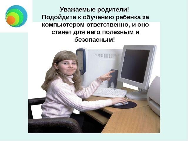 Уважаемые родители! Подойдите к обучению ребенка за компьютером ответственно,...