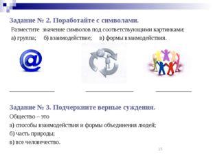 Задание № 2. Поработайте с символами. Разместите значение символов под соотве