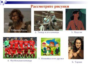 1. Робинзон Крузо 2. Тимур и его команда 4. Футбольная команда 5. Незнайка и