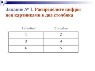 Задание № 1. Распределите цифры под картинками в два столбика 1 столбик 2 сто