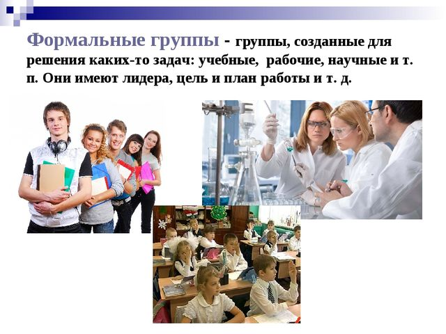 Формальные группы - группы, созданные для решения каких-то задач: учебные, ра...