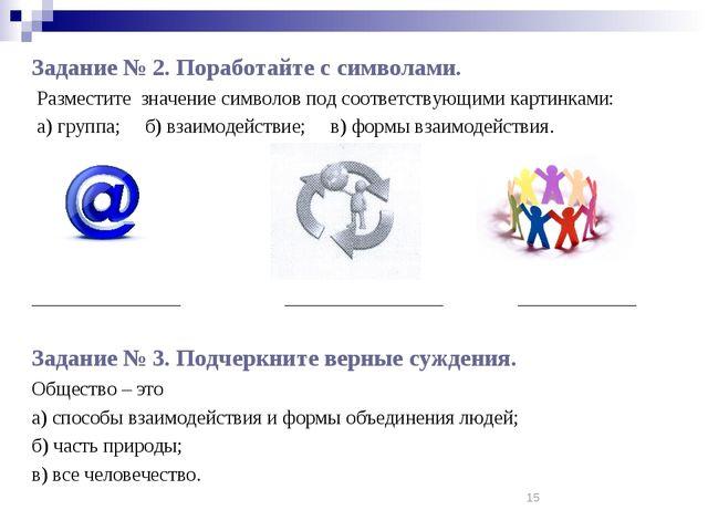Задание № 2. Поработайте с символами. Разместите значение символов под соотве...