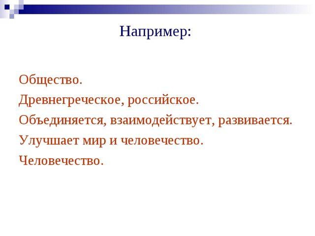 Например: Общество. Древнегреческое, российское. Объединяется, взаимодействуе...
