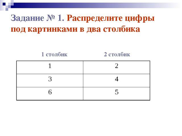 Задание № 1. Распределите цифры под картинками в два столбика 1 столбик 2 сто...