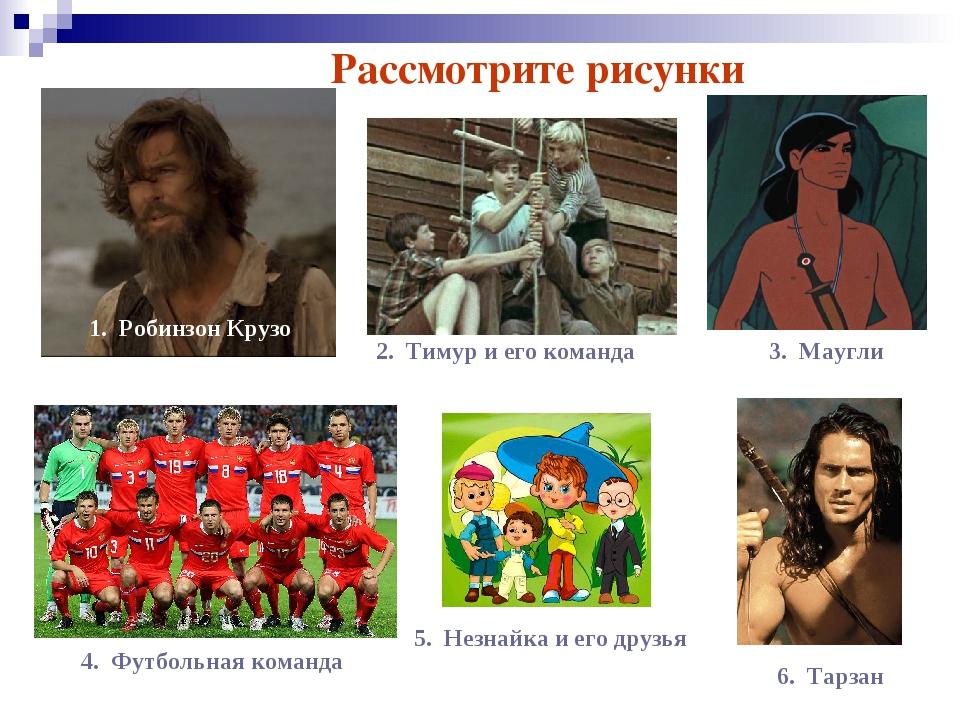 1. Робинзон Крузо 2. Тимур и его команда 4. Футбольная команда 5. Незнайка и...