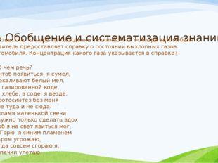 3. Обобщение и систематизация знаний 8. Известно, что при прохождении технич